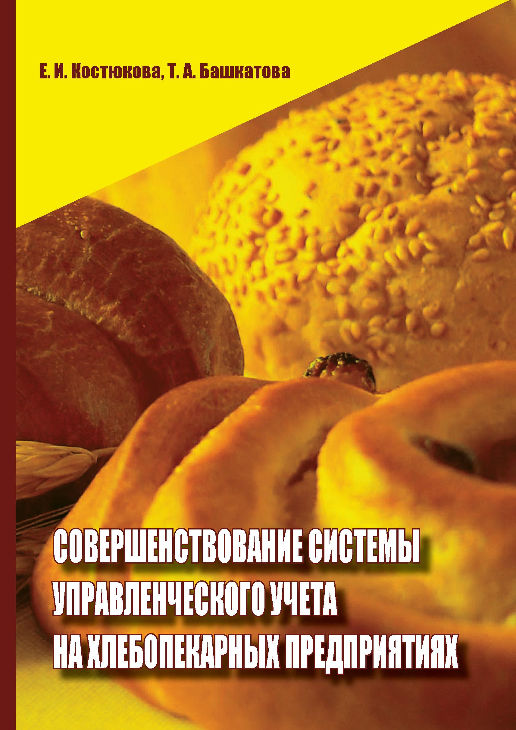 Т. А. Башкатова Совершенствование системы управленческого учета на хлебопекарных предприятиях