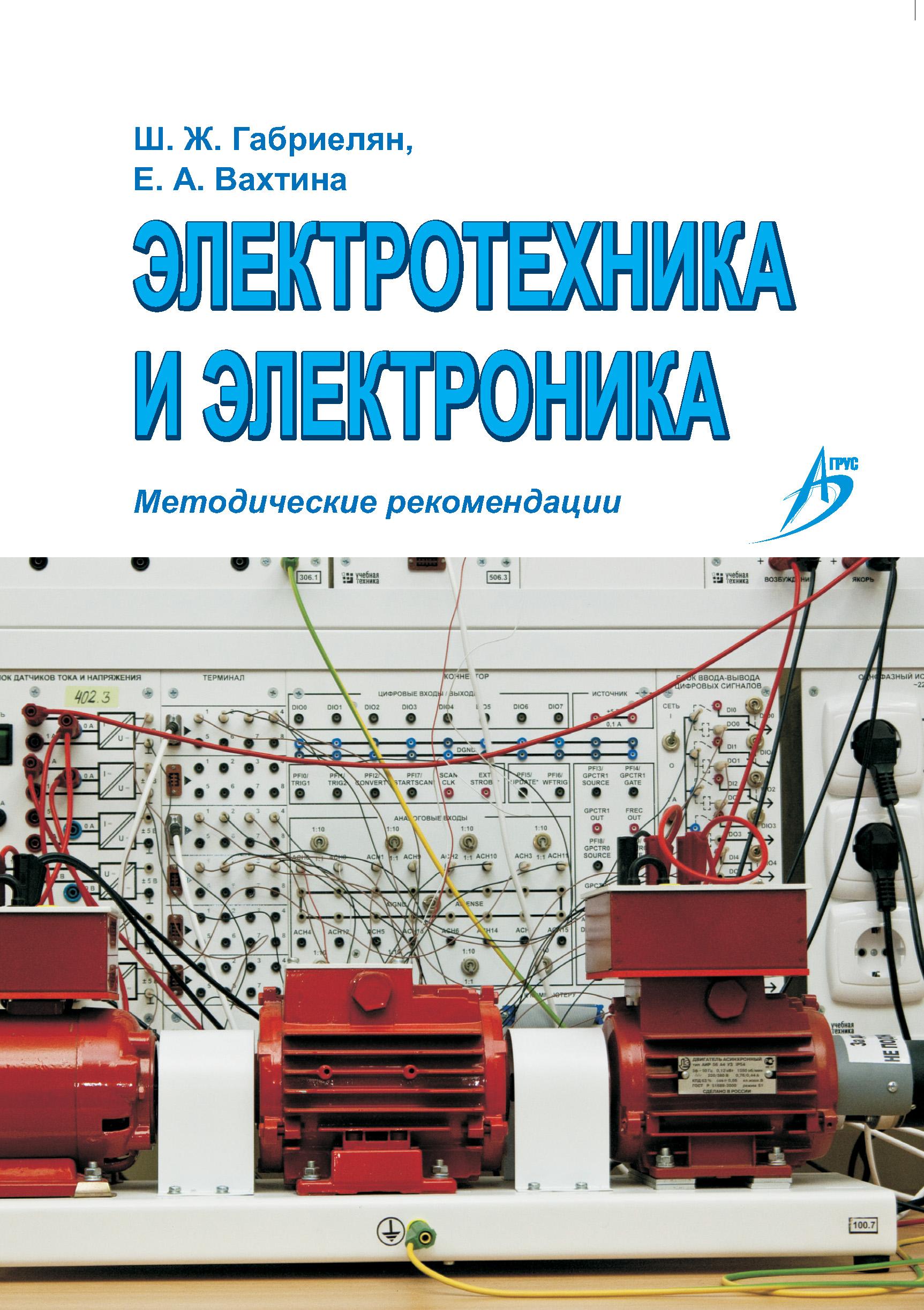 цены Ш. Ж. Габриелян Электротехника и электроника. Методические рекомендации