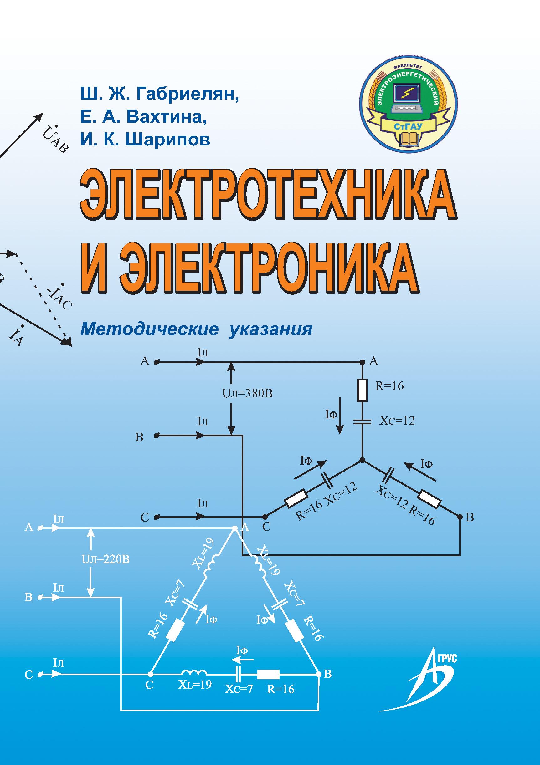 И. К. Шарипов Электротехника и электроника. Методические указания л и фуфаева электротехника сборник практических задач