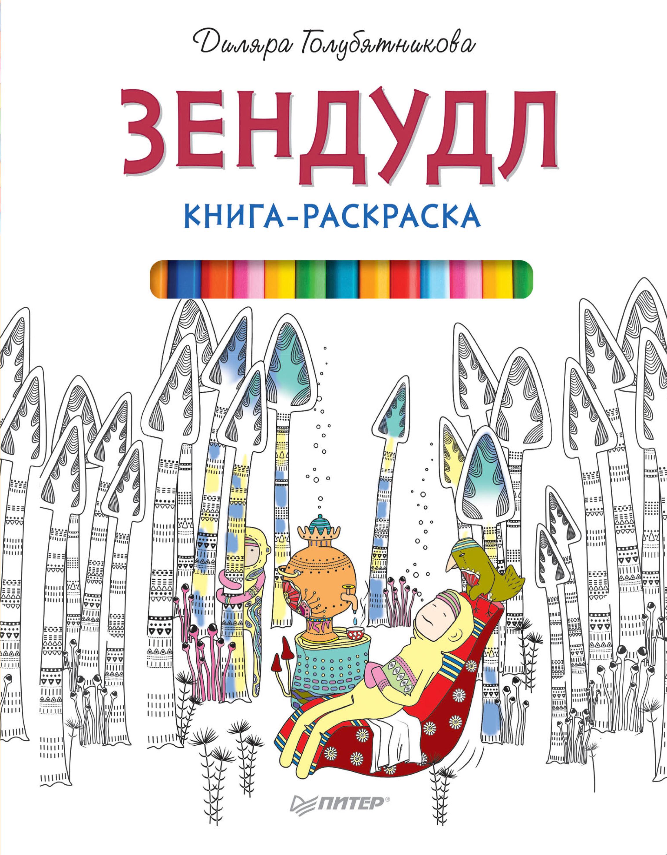 Диляра Голубятникова Зендудл. Книга-раскраска