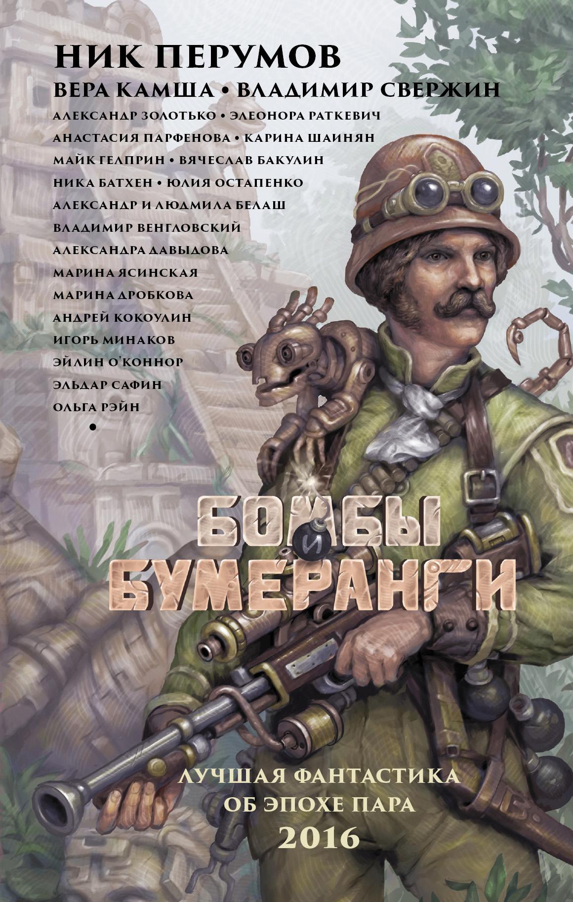 Ник Перумов Бомбы  бумеранги (сборник)