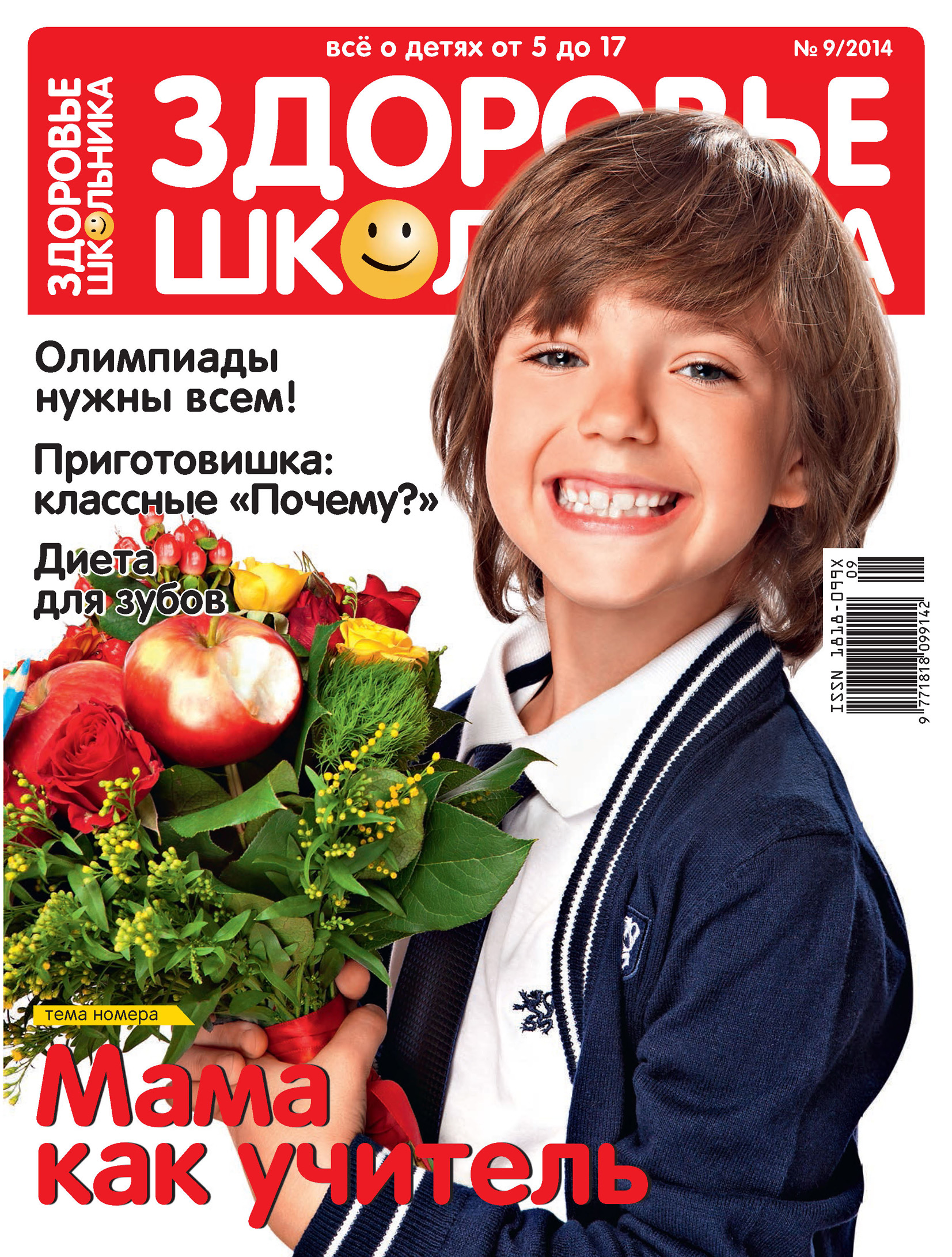 Отсутствует Здоровье школьника № 9 2014