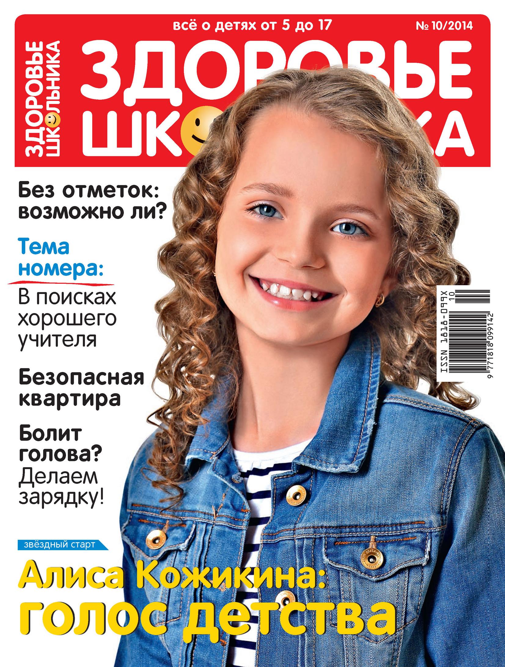 Здоровье школьника № 10 2014