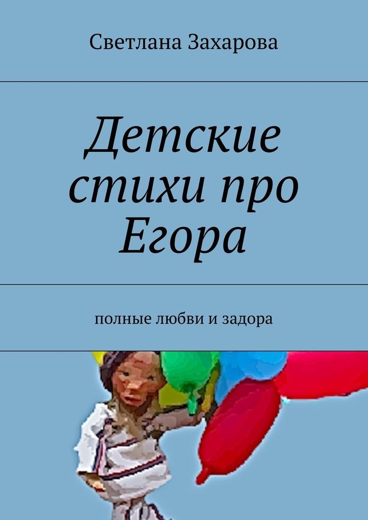 Светлана Захарова Детские стихи про Егора