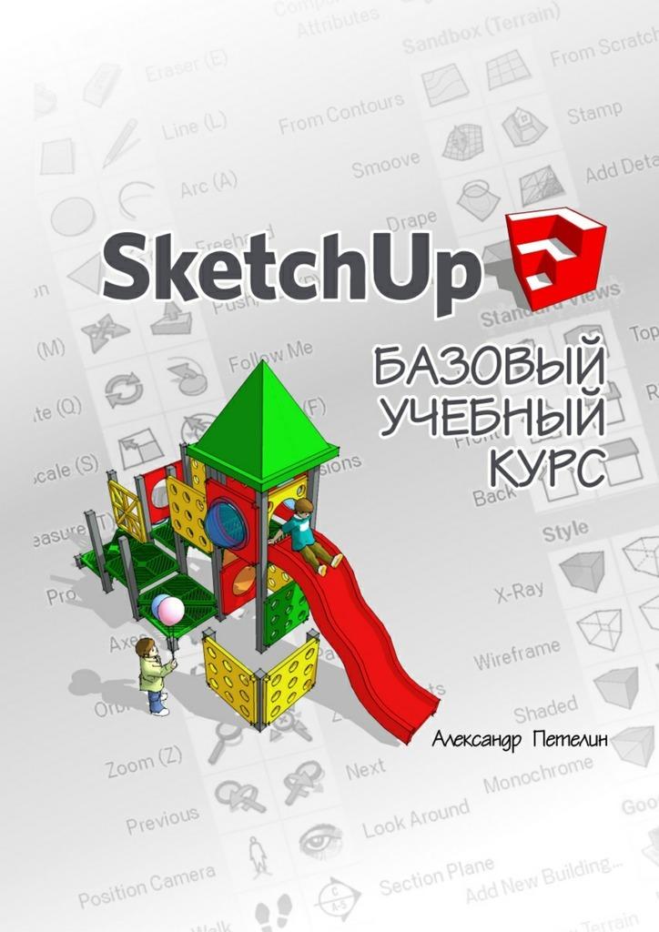 цены Александр Петелин SketchUp. Базовый учебныйкурс