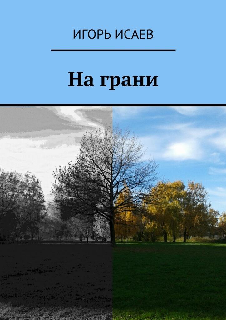 Игорь Исаев Награни игорь коротков невидимые грани
