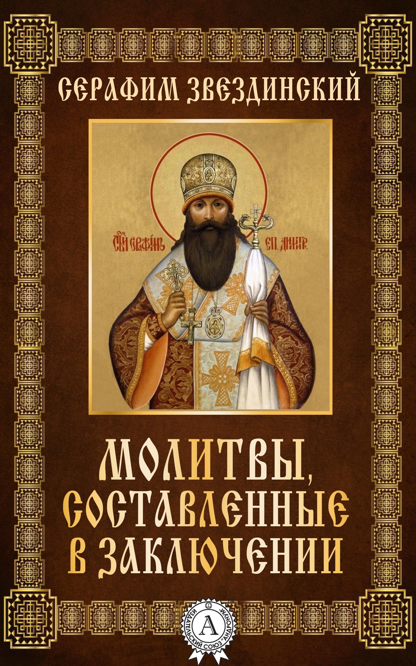 данилов монастырь акафист иисусу сладчайшему Серафим Звездинский Молитвы составленные в заключении