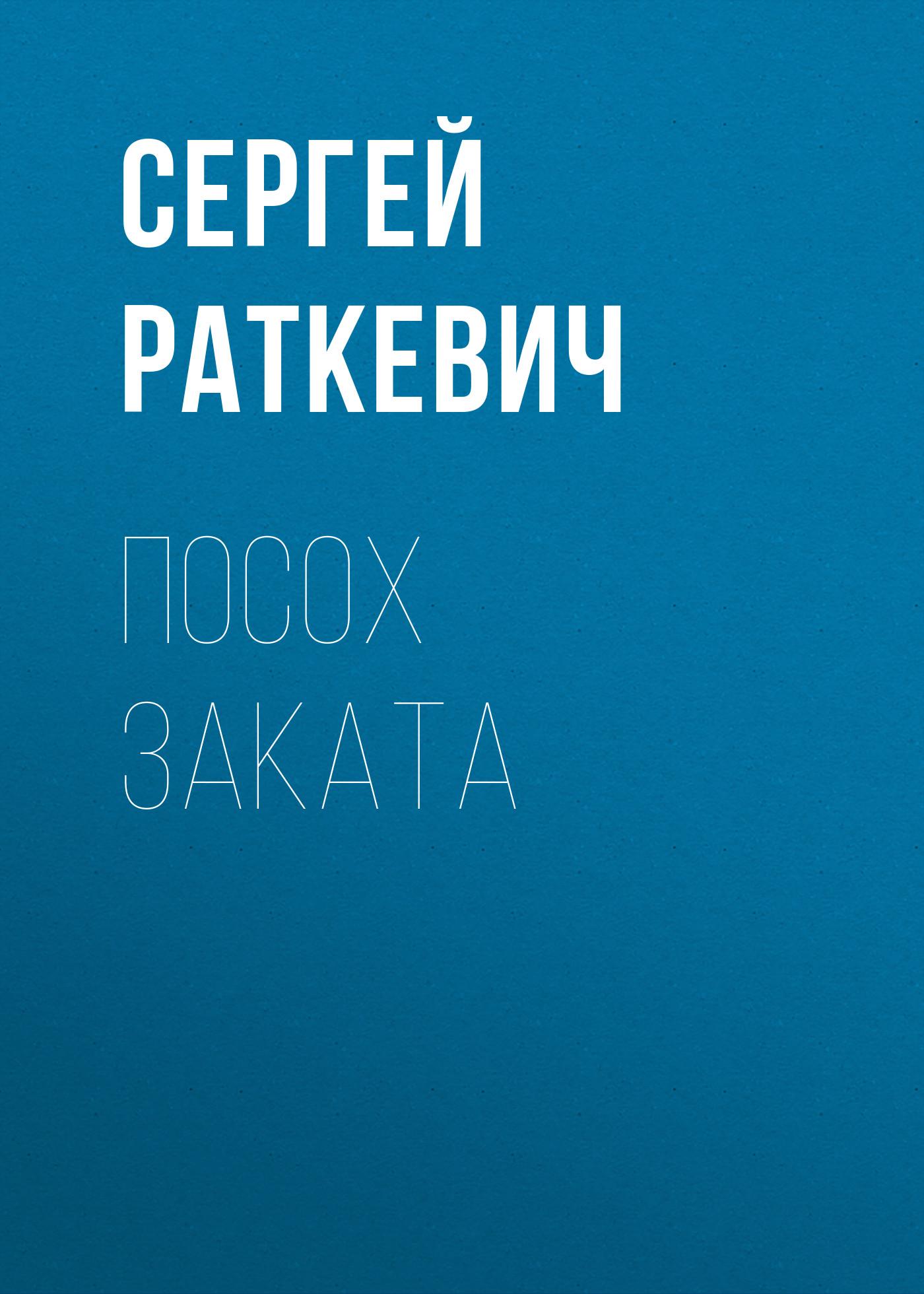 Сергей Раткевич Посох Заката