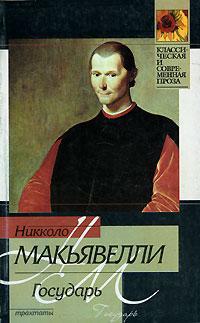 Никколо Макиавелли Государь (сборник)