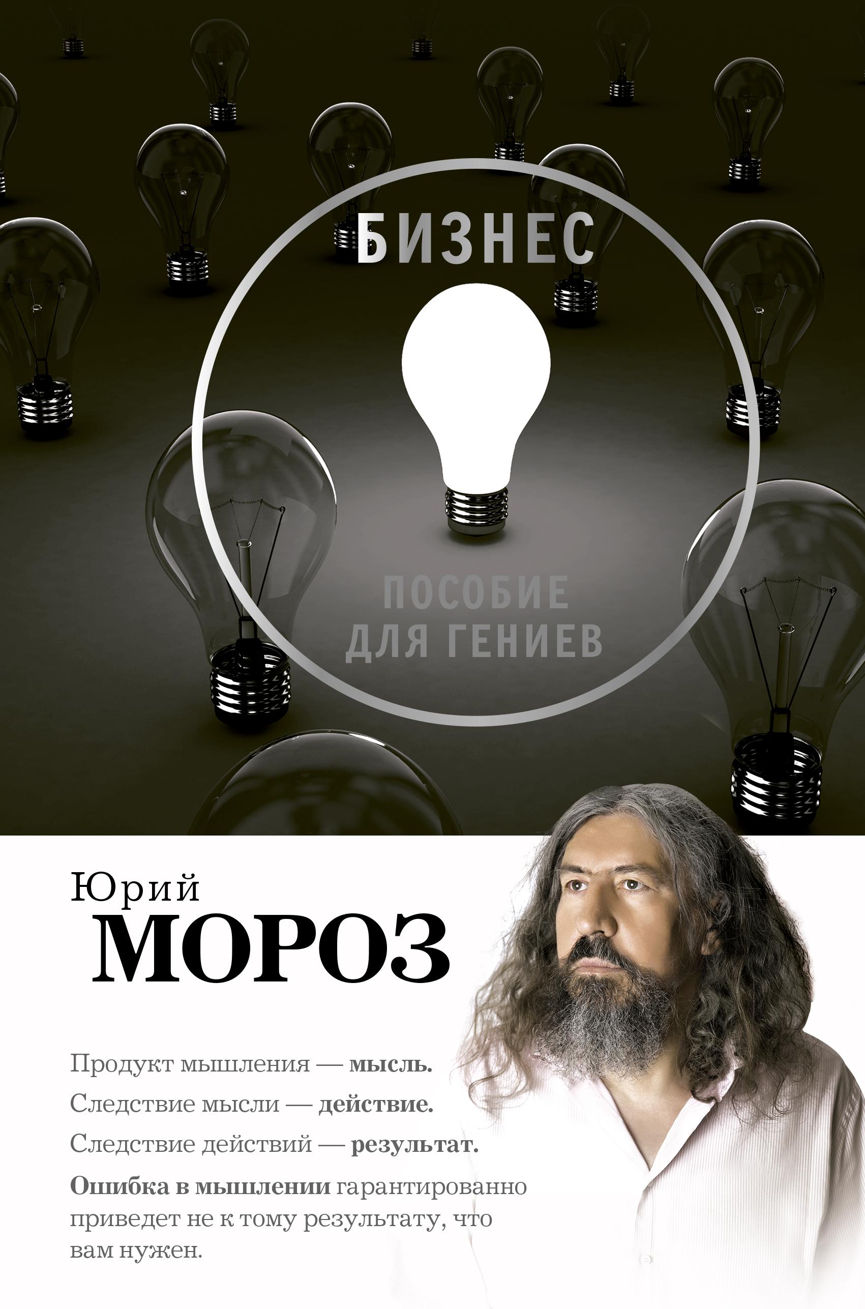 Юрий Мороз Бизнес. Пособие для гениев
