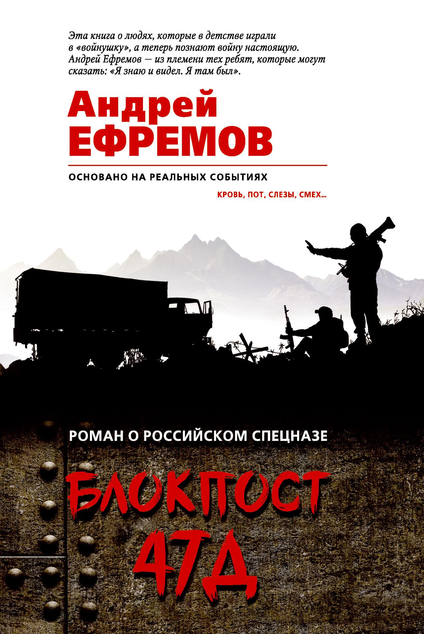Андрей Ефремов (Брэм) Блокпост-47Д