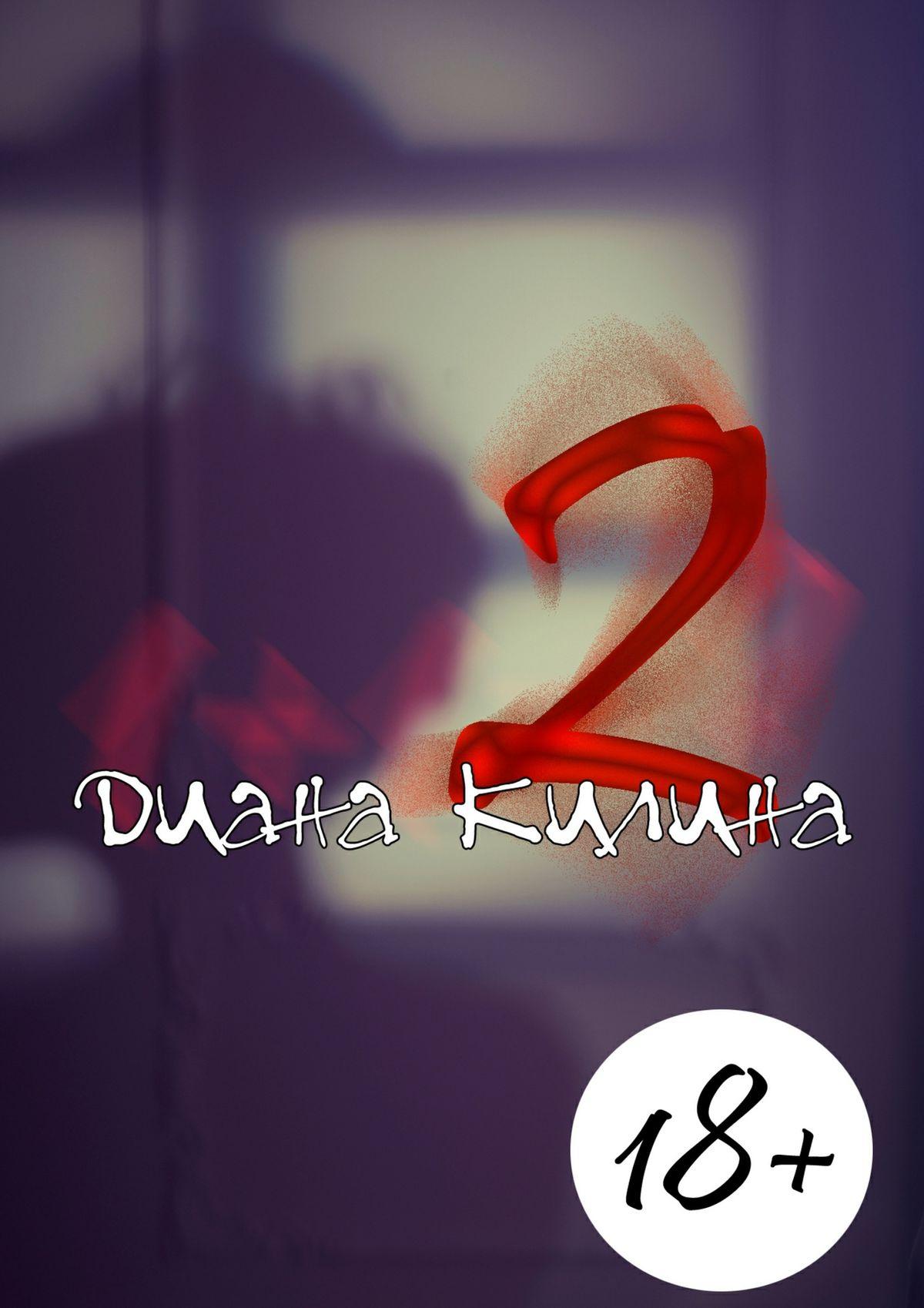 Диана Килина 2. Вторая книга серии 1 + 1 = ? цена