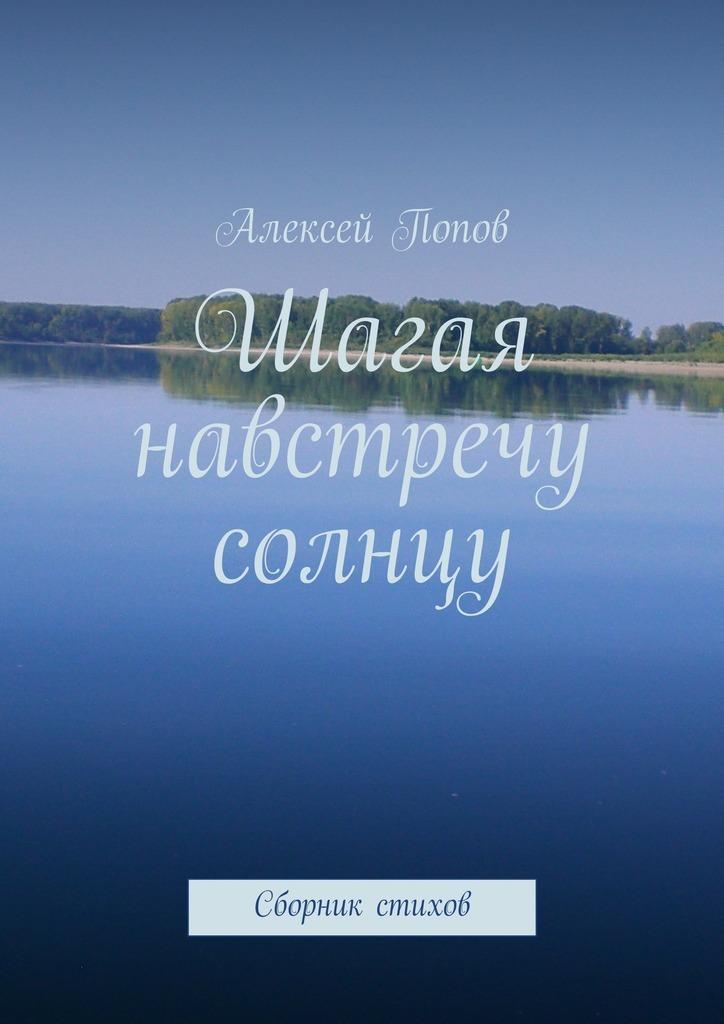 Алексей Викторович Попов Шагая навстречу солнцу ashbury au 80 tenor ukulele