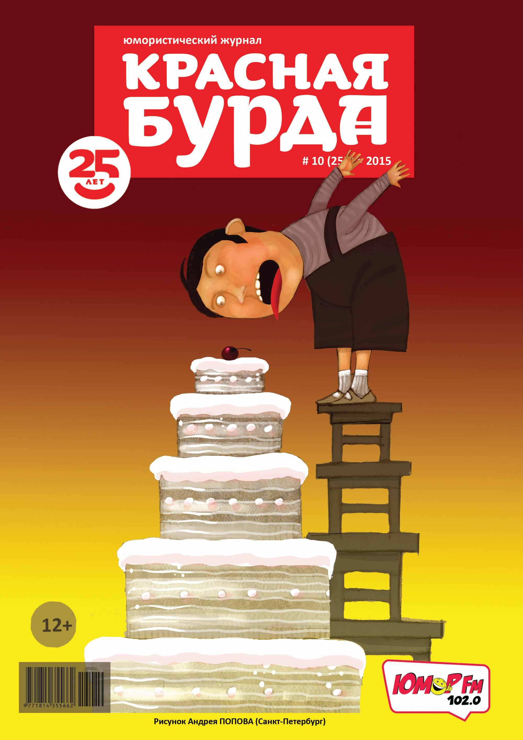 Красная бурда. Юмористический журнал №10 (255) 2015
