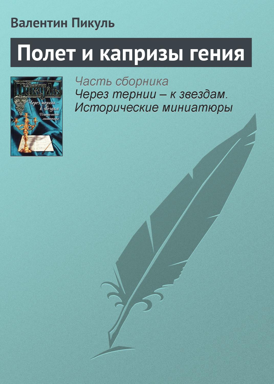 Валентин Пикуль Полет и капризы гения пикуль в полет и капризы гения миниатюры