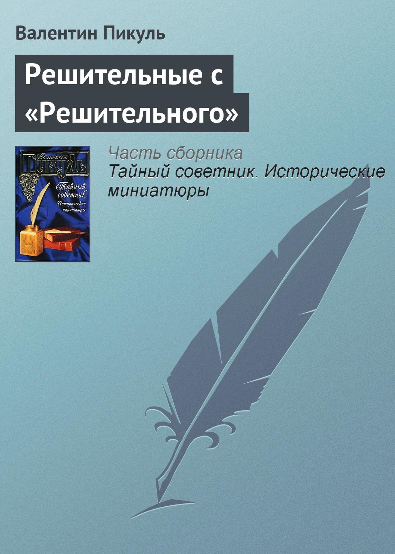 Решительные с «Решительного» ( Валентин Пикуль  )