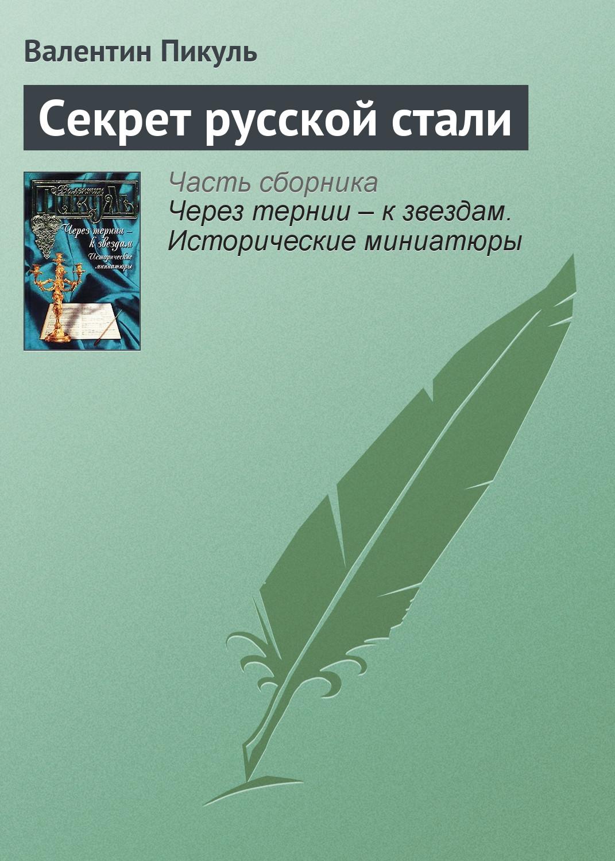 Секрет русской стали ( Валентин Пикуль  )