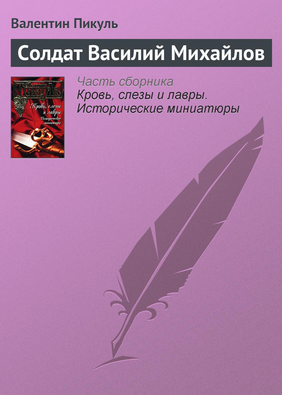 Валентин Пикуль Солдат Василий Михайлов браслет цитрин огранка 5 мм 17 см