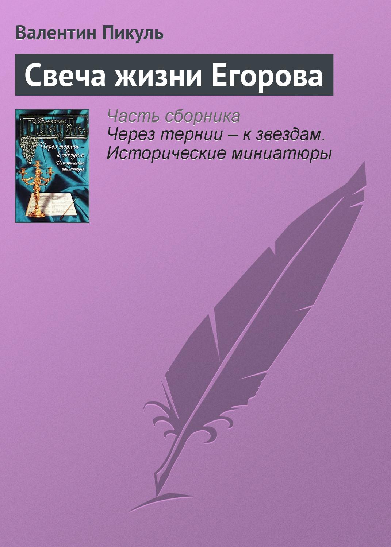 Валентин Пикуль Свеча жизни Егорова в я светлов интимная жизнь монархов при дворе тишайшего