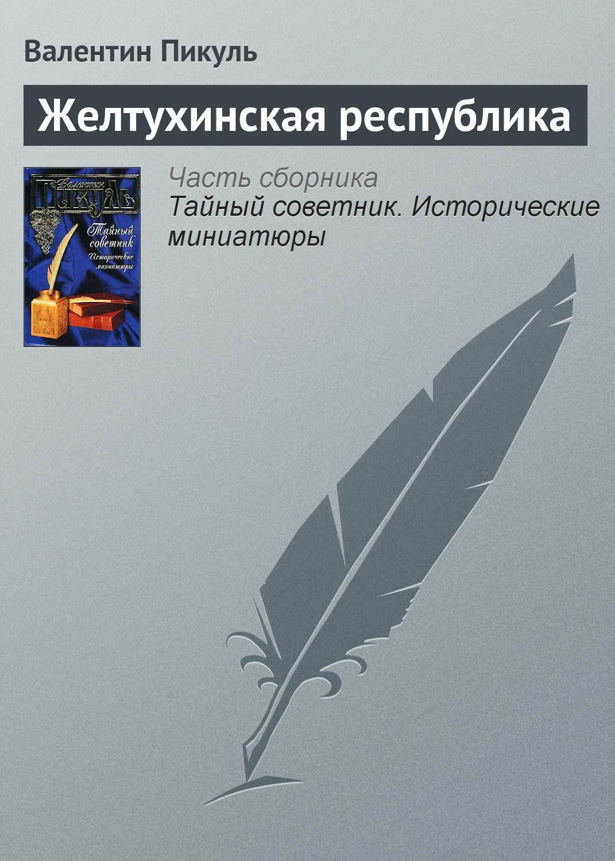 Желтухинская республика ( Валентин Пикуль  )