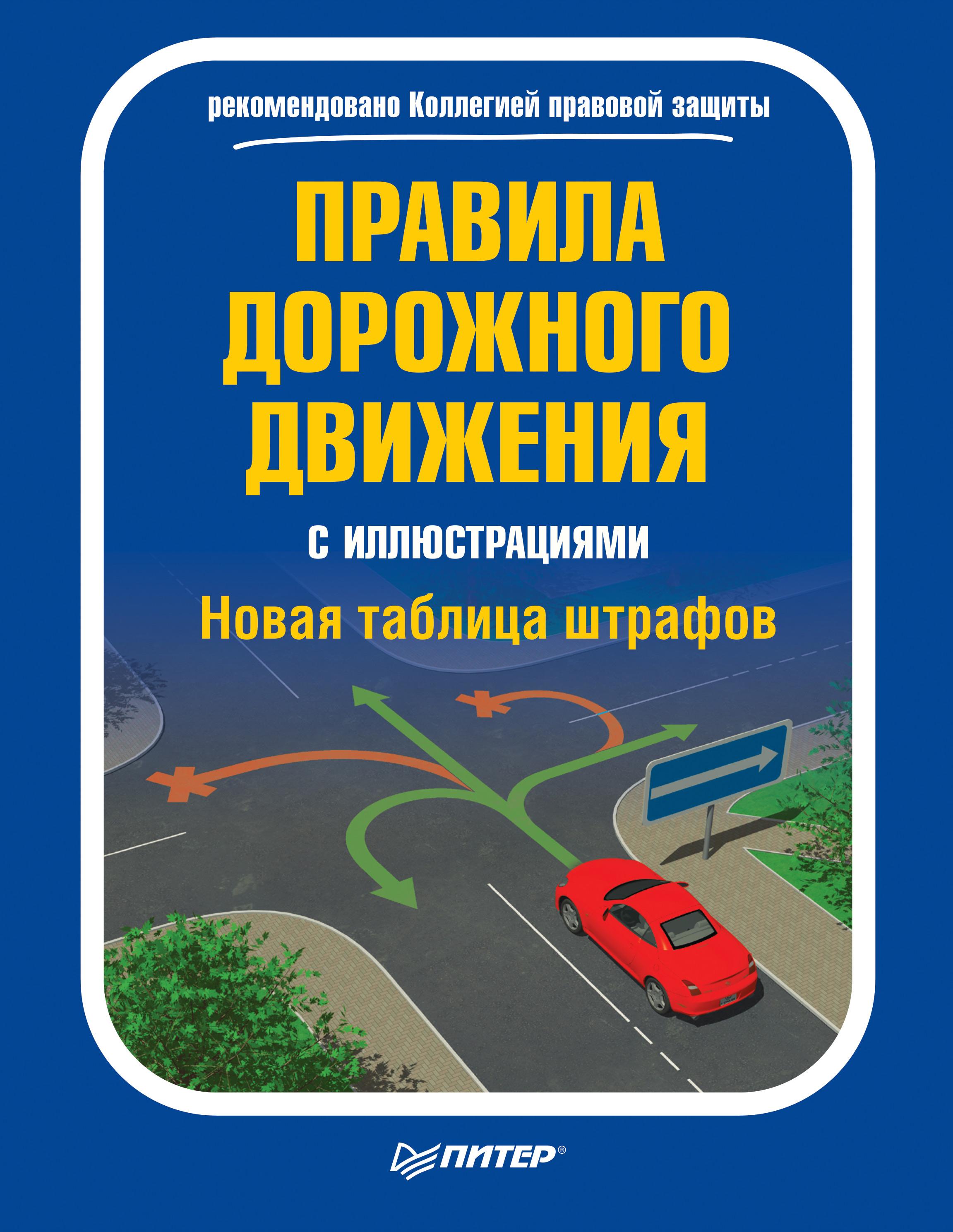 Фото - Отсутствует Правила дорожного движения с иллюстрациями. Новая таблица штрафов отсутствует цветные правила дорожного движения рф 2017