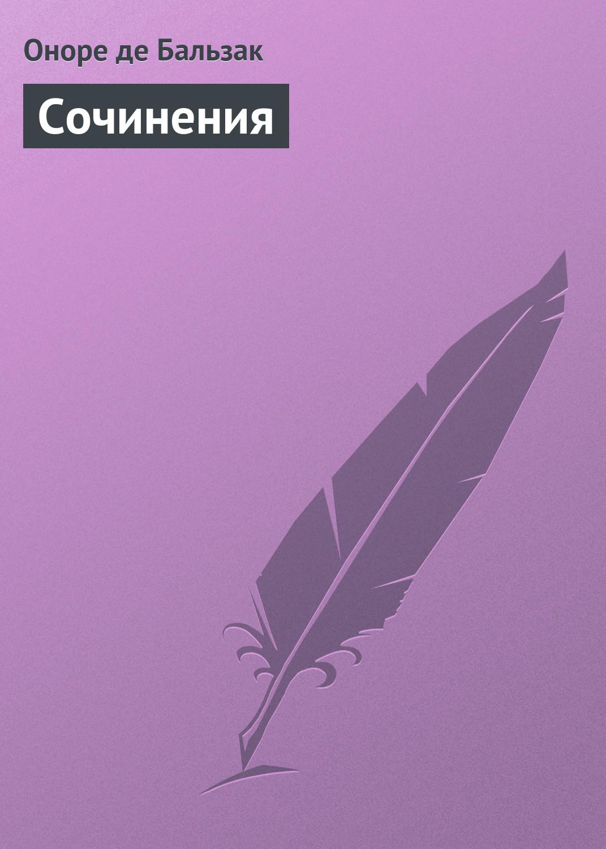 Оноре де Бальзак Сочинения цены онлайн