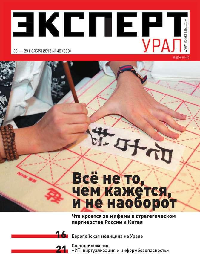 Редакция журнала Эксперт Урал Эксперт Урал 48-2015 sony жк телевизор sony kd 55xf7596 br2