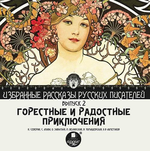 Коллектив авторов Горестные и радостные приключения (сборник)