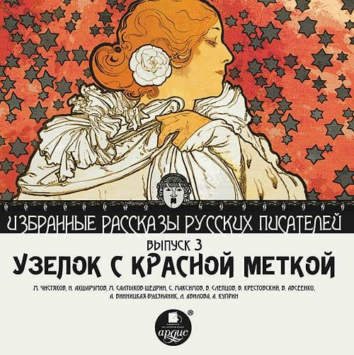 Коллектив авторов Узелок с красной меткой (сборник)