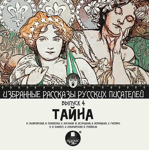 Коллектив авторов Тайна (сборник)
