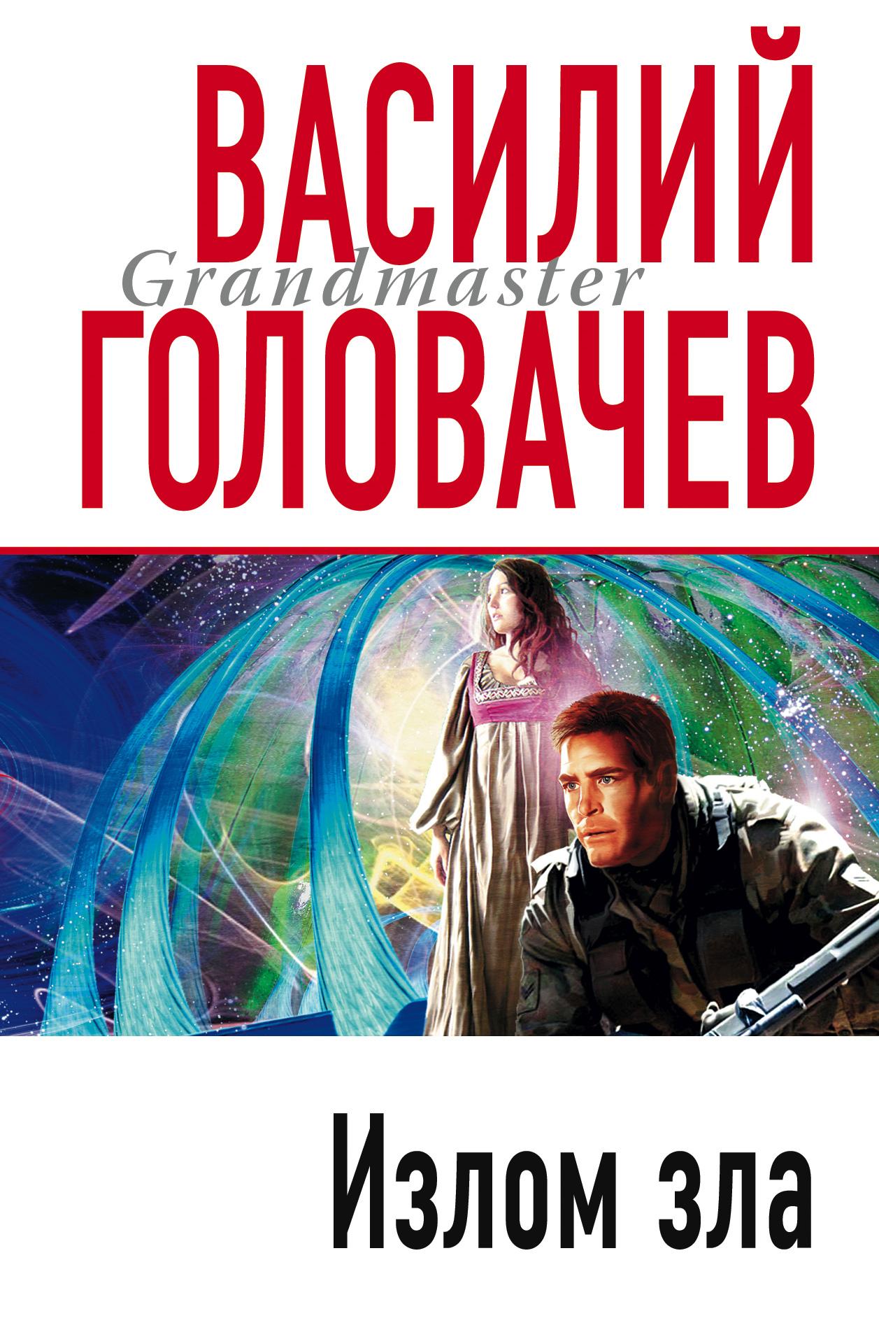 Василий Головачев Излом зла василий головачев век воли не видать