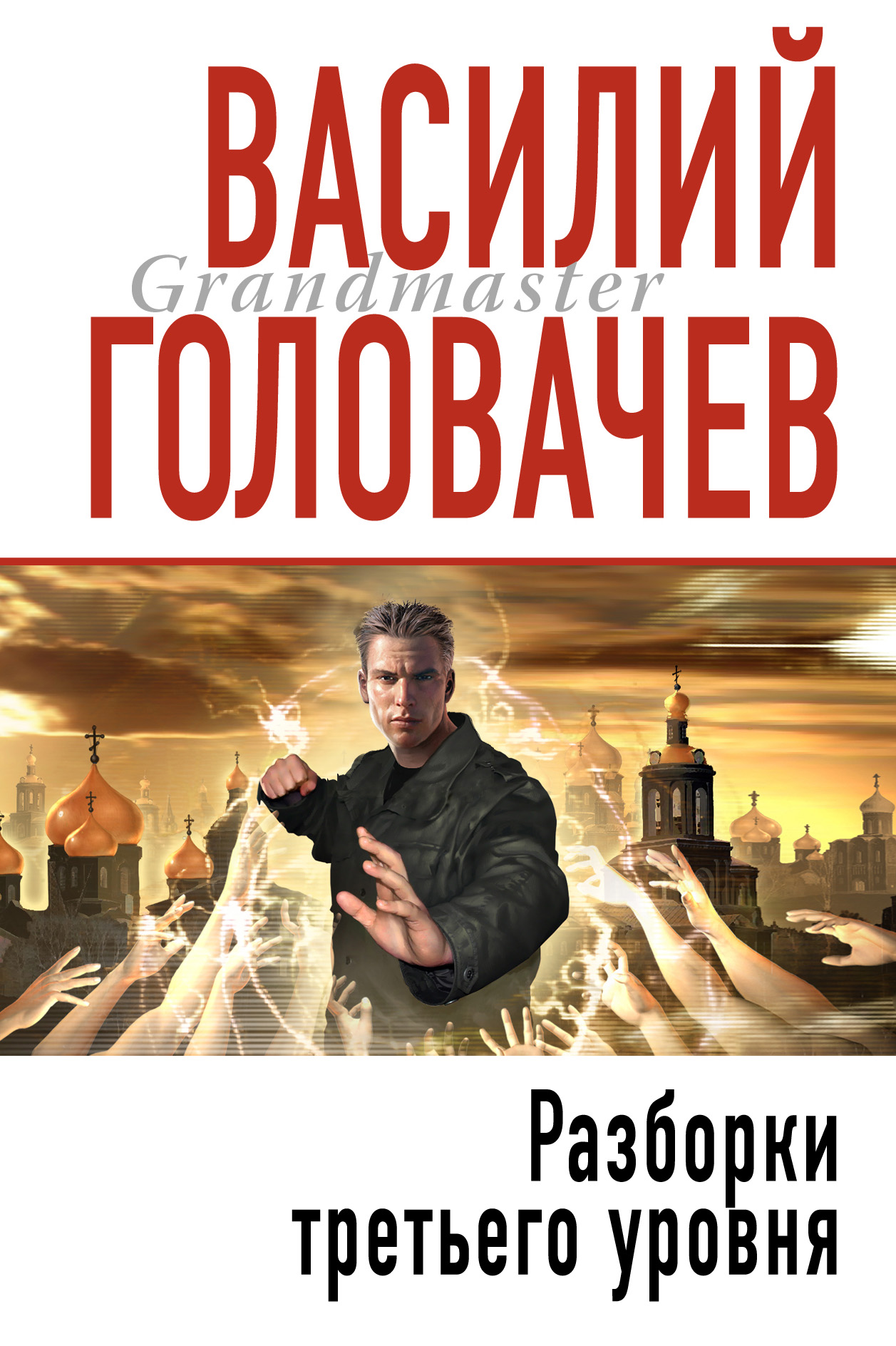 Василий Головачев Разборки третьего уровня сезон убийц