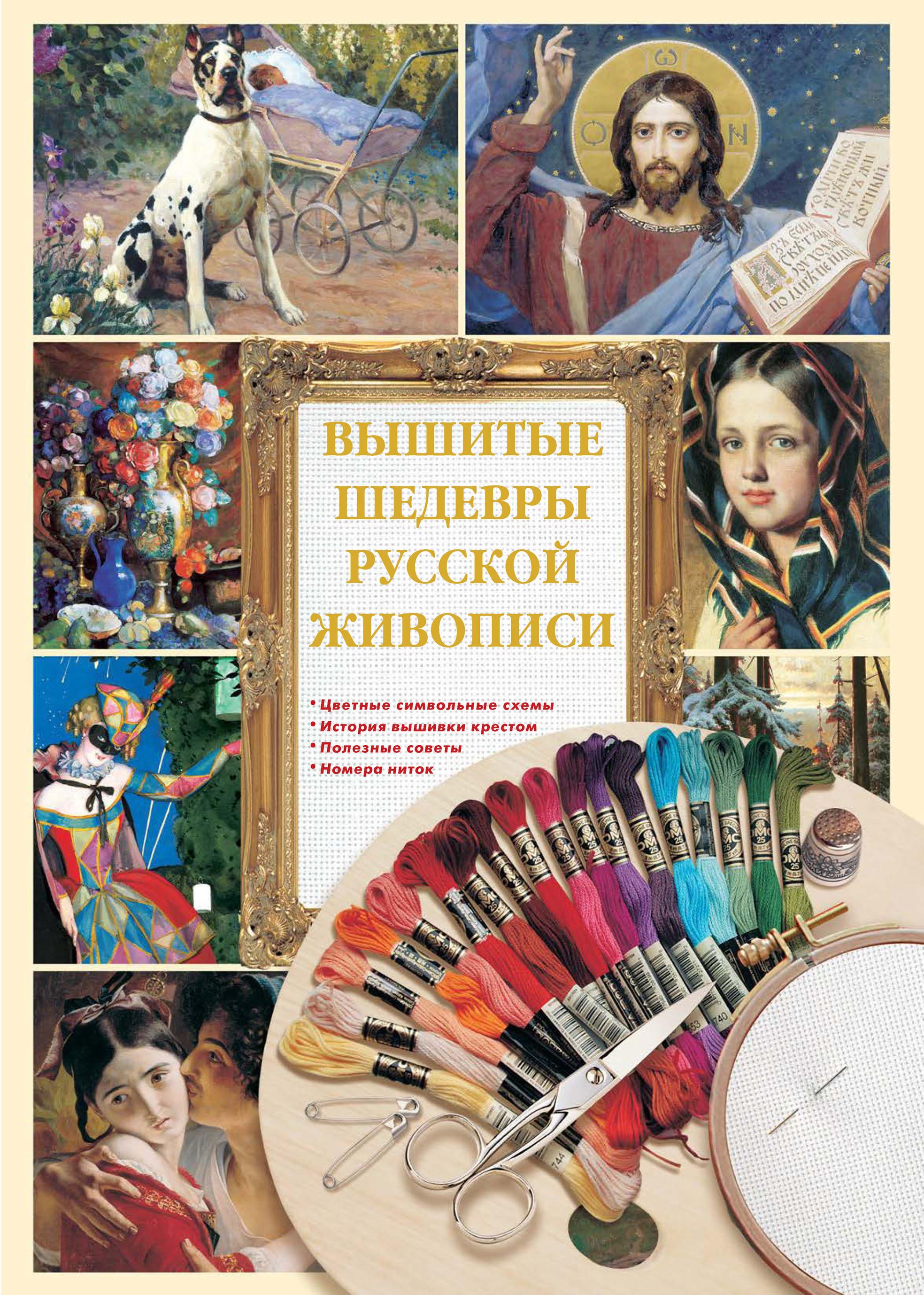 vyshitye shedevry russkoy zhivopisi