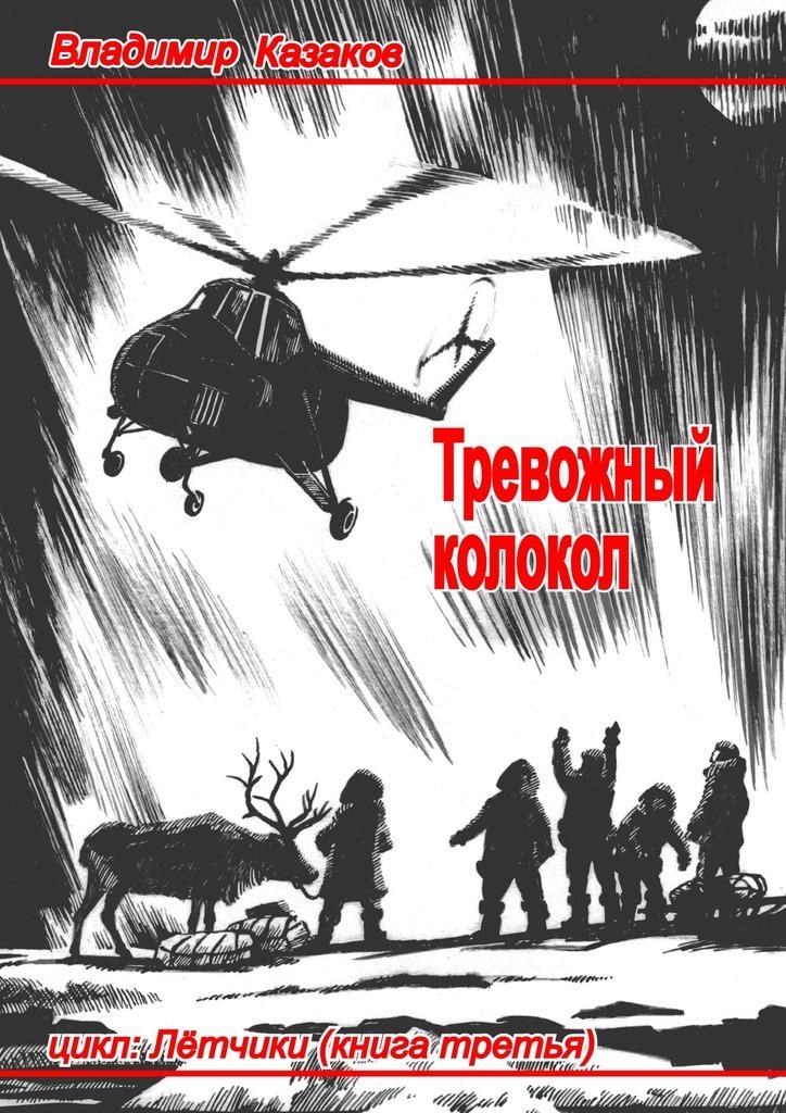 Владимир Казаков Тревожный колокол цены онлайн
