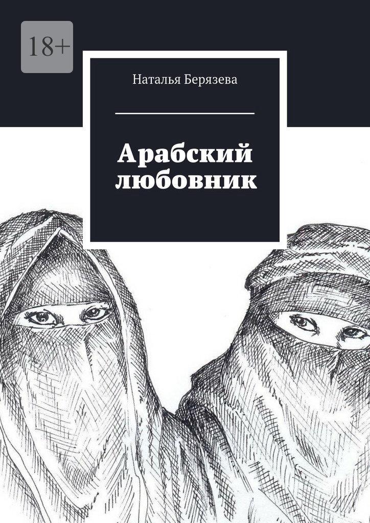 Наталья Берязева Арабский любовник цена и фото