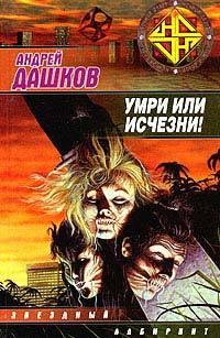 Андрей Дашков Умри или исчезни! андрей дашков убийца боли