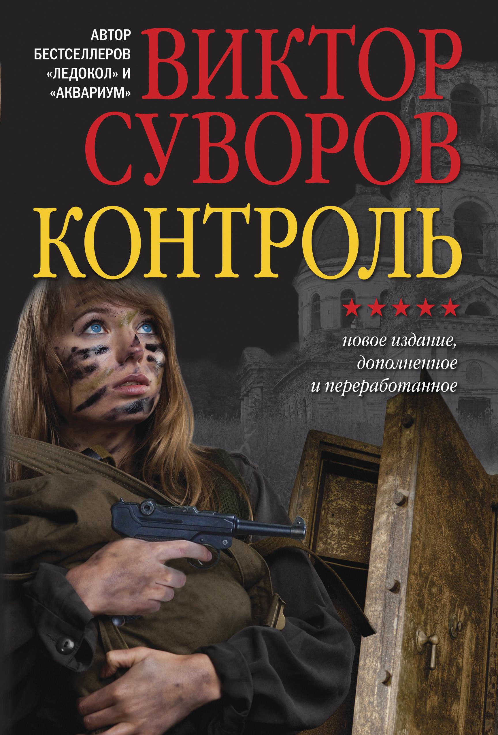Виктор Суворов Контроль