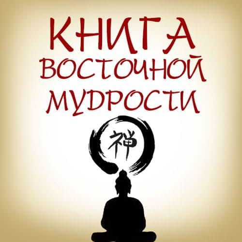 Коллектив авторов Книга восточной мудрости хайям о волшебный сад восточной мудрости