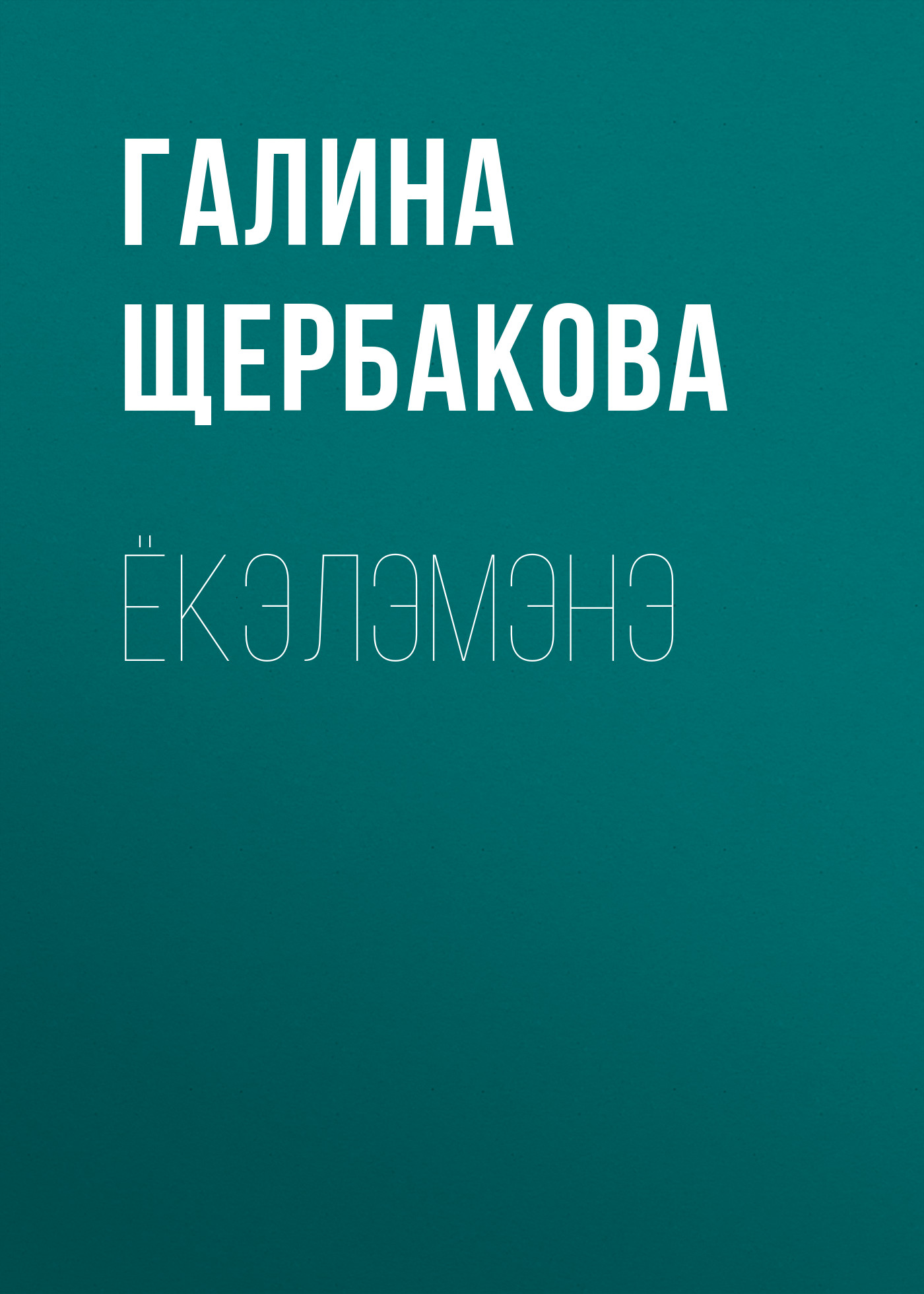 Галина Щербакова Ёкэлэмэнэ галина щербакова год алены