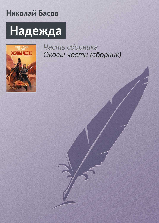 Николай Басов Надежда николай басов надежда