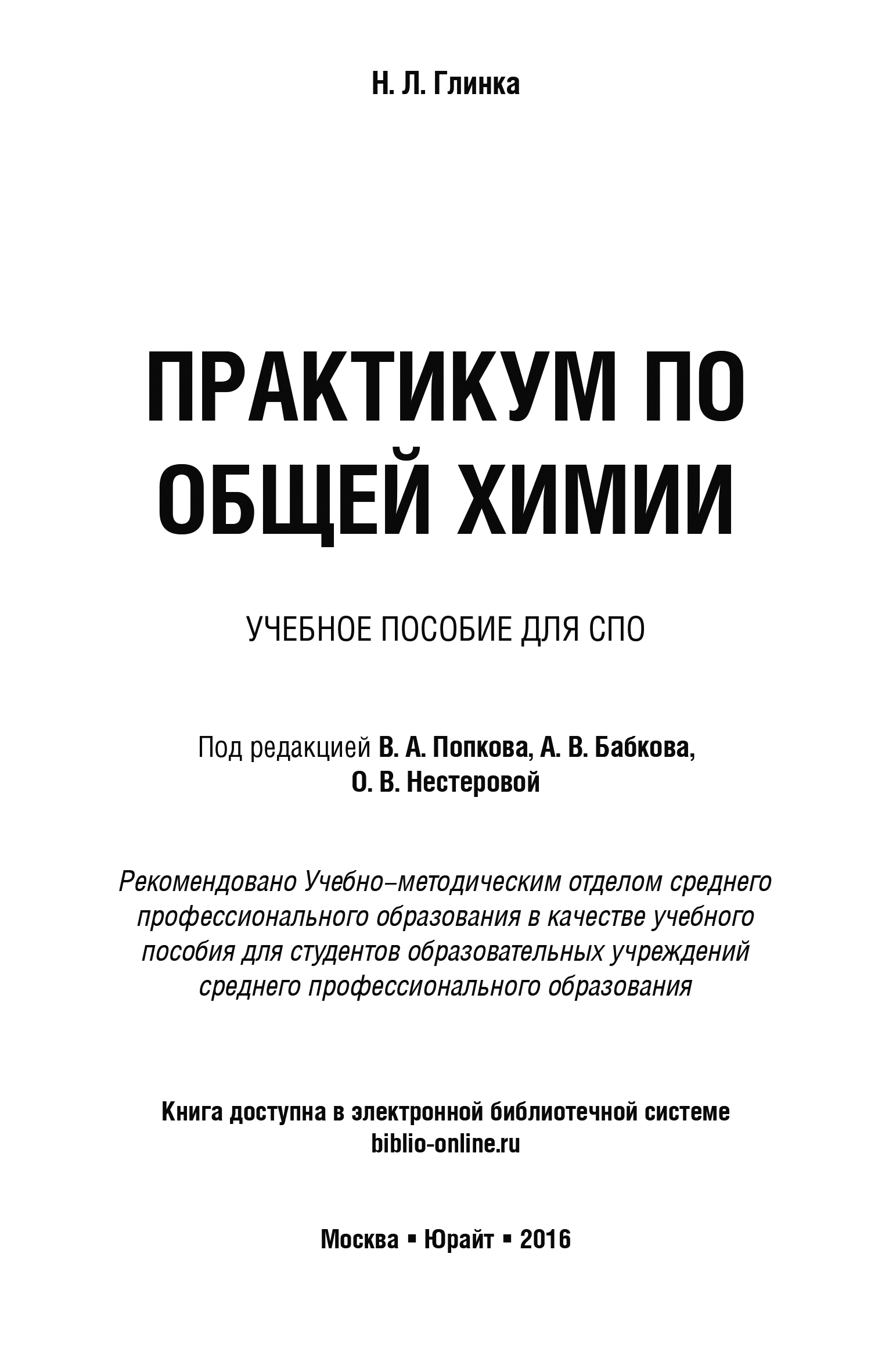 В. А. Попков Практикум по общей химии. Учебное пособие для СПО успехи общей химии