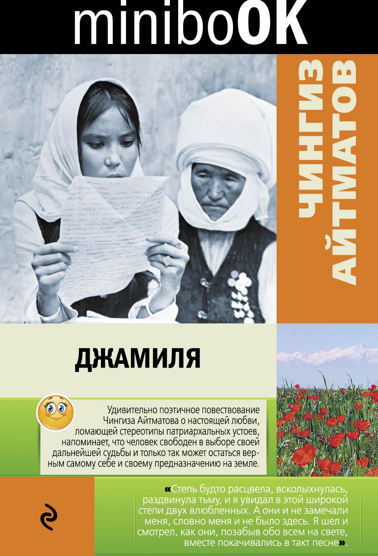 Чингиз Айтматов Джамиля айтматов чингиз торекулович и дольше века длится день