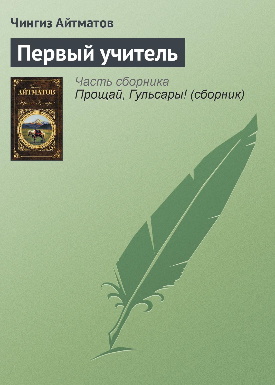 Чингиз Айтматов Первый учитель о и ибрагимов чингиз айтматов