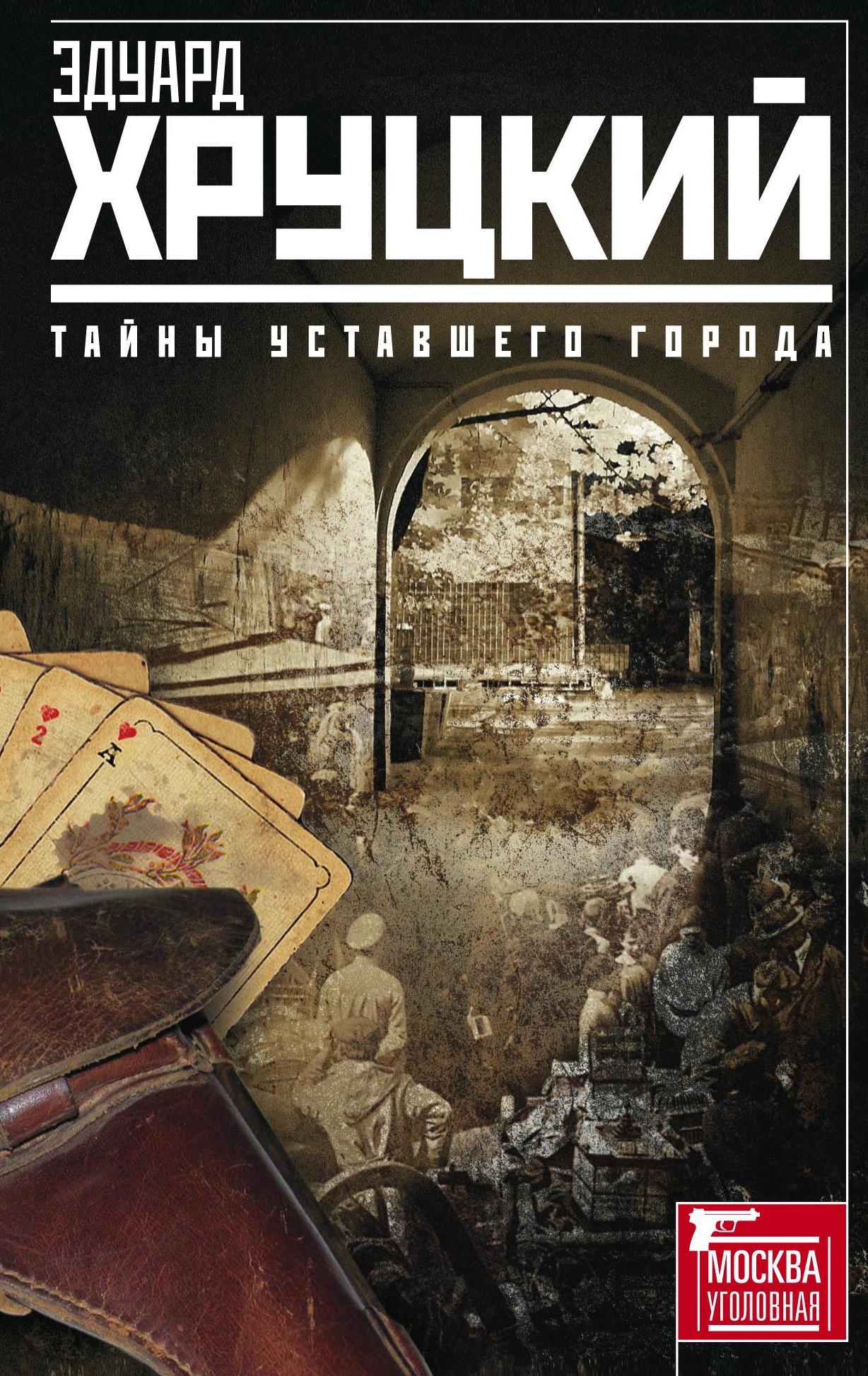 Эдуард Хруцкий Тайны уставшего города (сборник)