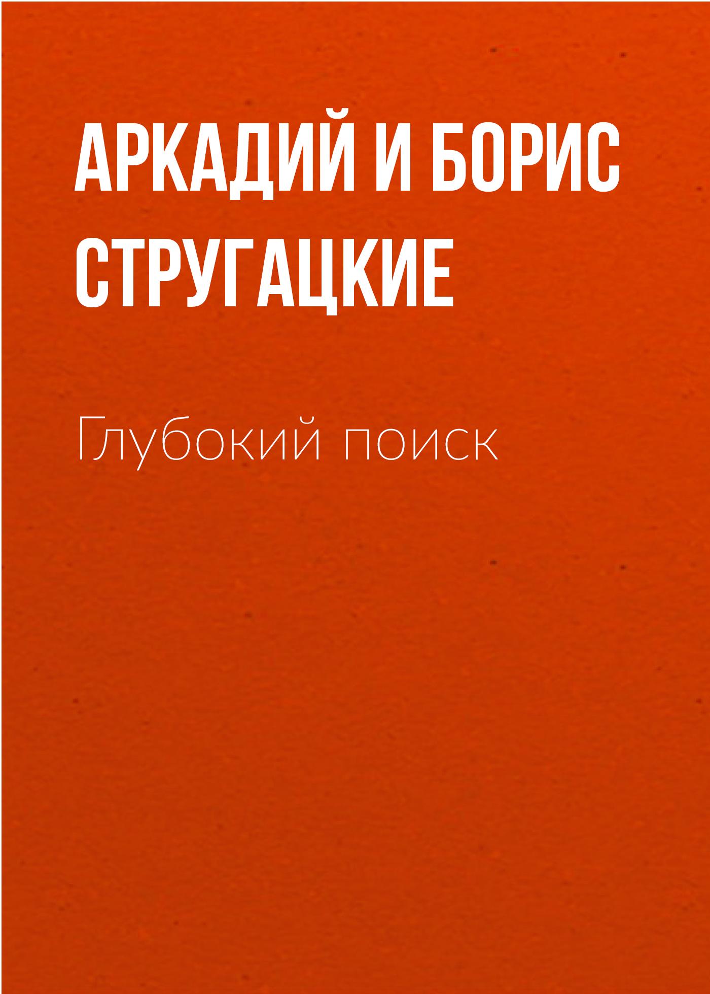 Аркадий и Борис Стругацкие Глубокий поиск аркадий и борис стругацкие затерянный в толпе