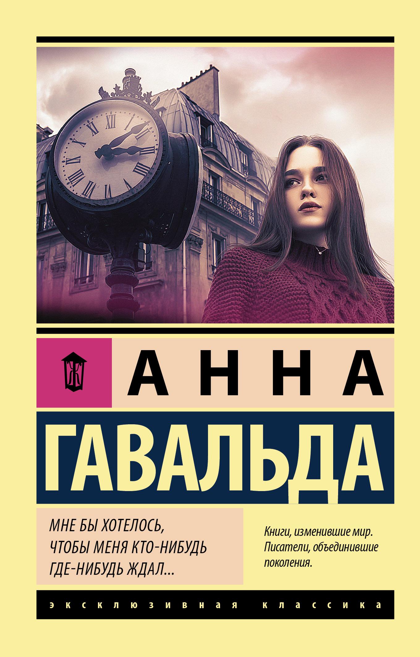 Анна Гавальда Мне бы хотелось, чтобы меня кто-нибудь где-нибудь ждал… (сборник) анна гавальда матильда