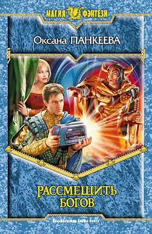 Оксана Панкеева Рассмешить богов