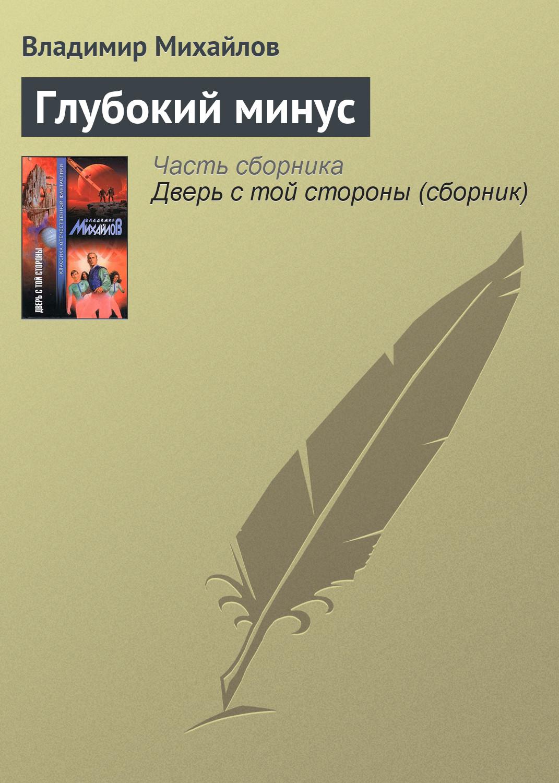 Фото - Владимир Михайлов Глубокий минус владимир михайлов глубокий минус