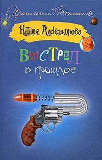 цена на Наталья Александрова Выстрел в прошлое