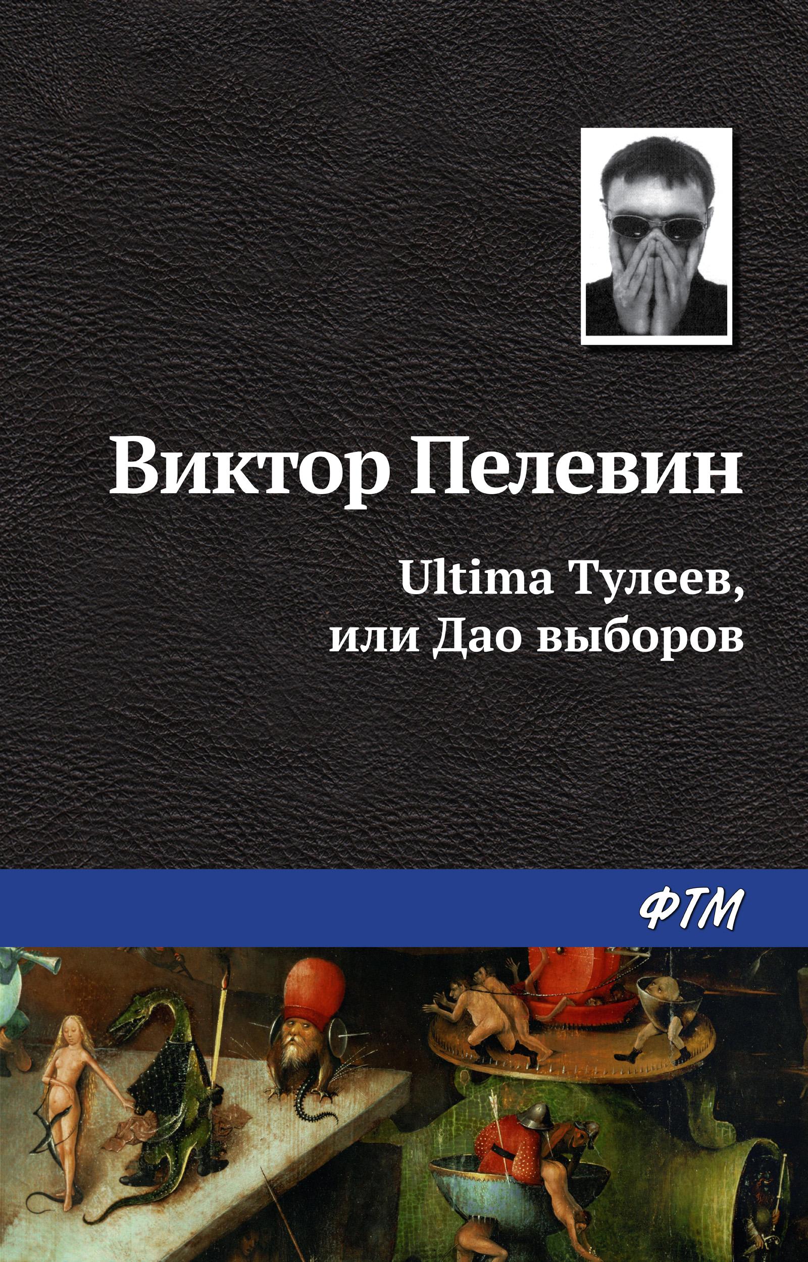 Виктор Пелевин Ultima Тулеев, или Дао выборов цена